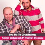 افشین سیاهپوش و پویان اعتصامی عید با تو قشنگه