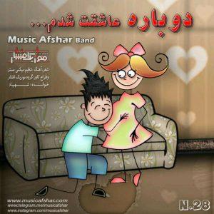 موزیک افشار دوباره عاشقت شدم