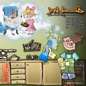 موزیک افشار همسر