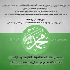 امید ساربانی من محمد را دوست دار