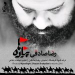 رضا صادقی پیاده ها