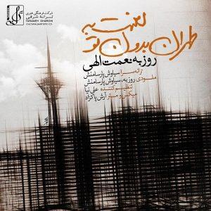 روزبه نعمت الهی لعنت به طهران بدون تو
