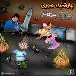 موزیک افشار چهارشنبه سوری