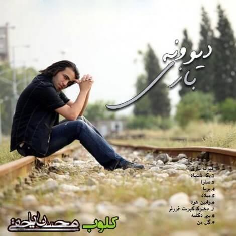 محسن یاحقی دیوونه بازی