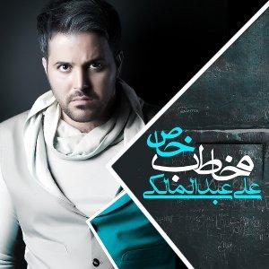 علی عبدالمالکی مخاطب خاص