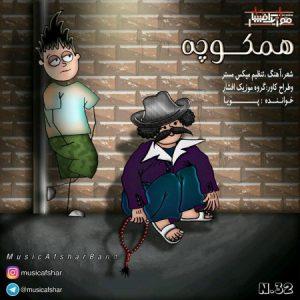 موزیک افشار همکوچه