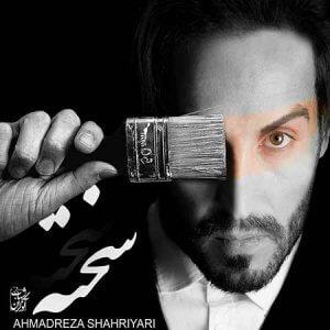 احمد سلو سخته