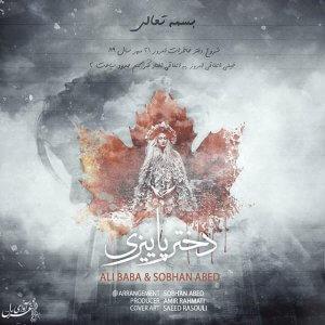 علی بابا و سبحان عابد دختر پاییزی