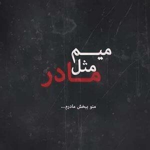علی بابا میم مثل مادر