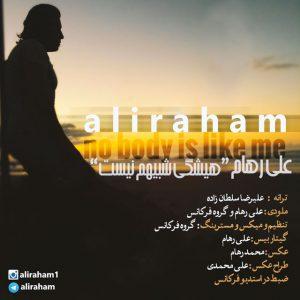 علی رهام هیشگی شبیهم نیست