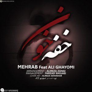 مهراب و علی قیومی خفه خون