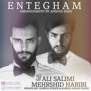 مهرشید حبیبی و علی سلیمی انتقام