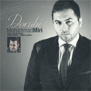 محمد میری دو راهی