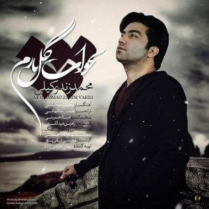 محمد زند وکیلی بخواب گل نازم