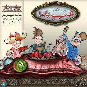 موزیک افشار شب یلدا