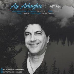 سامان آی عاشقا