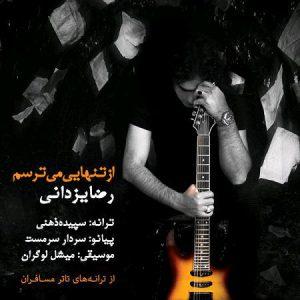 رضا یزدانی از تنهایی میترسم