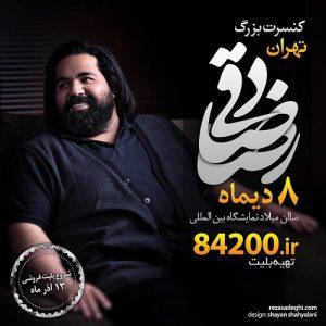 کنسرت رضا صادقی ۸ دی تهران