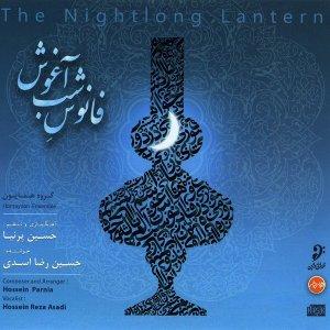 حسین پرنیا فانوس شب آغوش