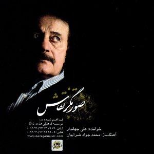 علی جهاندار صورتگر نقاش