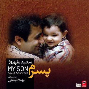 سعید شهروز پسرم
