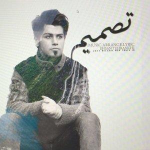 احسان تهرانچی تصمیم