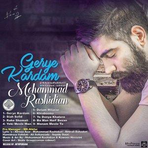 محمد رشیدیان گریه کردم
