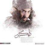 احمد سلو دلگیرم