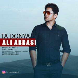 علی عباسی تا دنیا