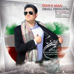 امین امینیان ایران من