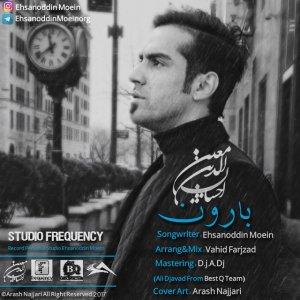 احسان الدین معین بارون