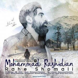 محمد رشیدیان راه شمالی