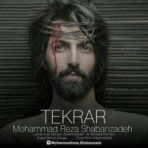 محمدرضا شعبانزاده تکرار