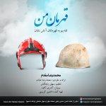 محمدرضا مقدم قهرمان من