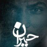 سهیل جامی جبران