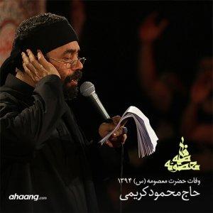 محمود کریمی وفات حضرت معصومه