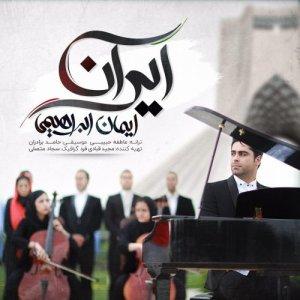ایمان ابراهیمی ایران