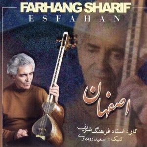 فرهنگ شریف اصفهان (بدون کلام)