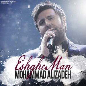 محمد علیزاده عشق من