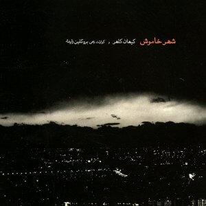 کیهان کلهر شهر خاموش