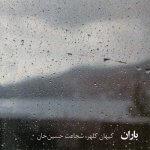 کیهان کلهر باران
