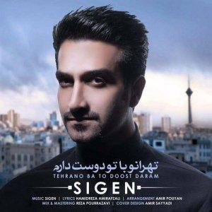 سیگن تهرانو با تو دوست دارم