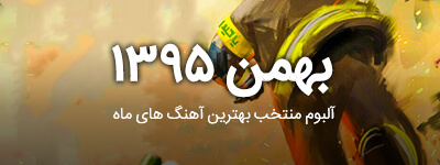 دانلود آلبوم منتخب بهترین آهنگ های بهمن ۹۵