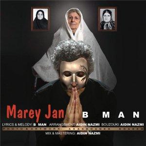 بی من مری جان