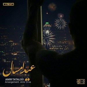 امیرحسین مقصودلو عید امسال