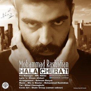 محمد رشیدیان حالا چرا