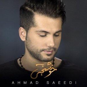 احمد سعیدی خوشبختی