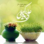 علی زند وکیلی دعای تحویل سال