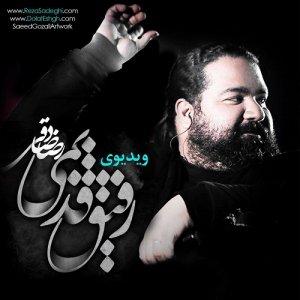 رضا صادقی رفیق قدیمی (اجرای زنده)
