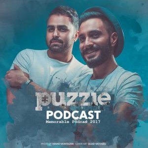 پازل باند Memorable Podcast 2017